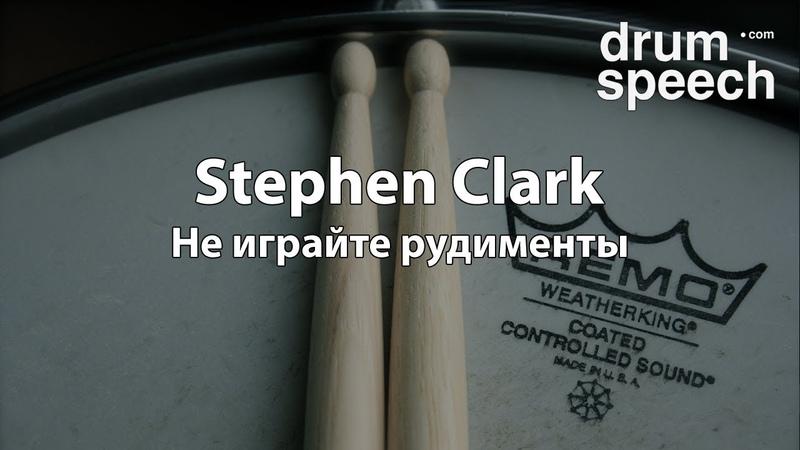 Stephen Clark - не играйте рудименты