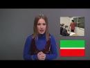 Собчак «Почему именно Москва решает, сколько часов и как преподавать татарский язык в школах Татарстана»