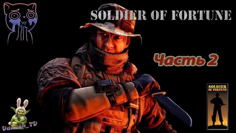 Soldier of Fortune Солдат удачи ПРОХОЖДЕНИЕ СЮЖЕТКА ЧАСТЬ 2 БЕЗ КОММЕНТАРИЕВ
