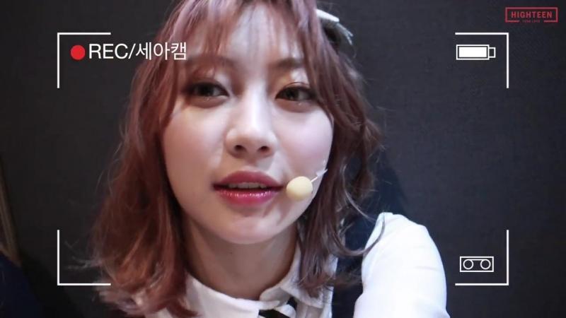 [하이틴(HIGHTEEN] 엠카 대기실이 궁금하다
