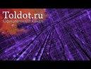 Вводная лекция в понятие кодов в Пятикнижии Коды в Торе 1