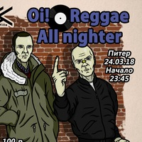 Oi! Reggae all night'er! 24 марта | Лес Villa