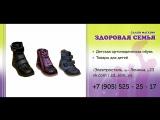 Салон детской ортопедической обуви