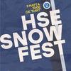 HSE SNOW FEST 2018