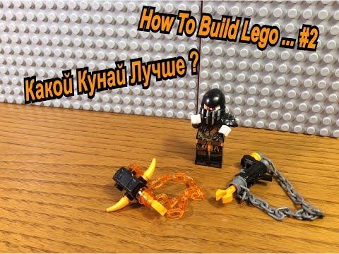How To Build Lego ... 2 КАК ПОСТРОИТЬ ЛЕГО НИНДЗЯГО КУНАЙ ПО 9 СЕЗОНУ ЛЕГО НИНДЗЯГО