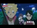 Boruto: Naruto Next Generations / Боруто: Новое поколение Наруто - 33 серия [Озвучка: Ancord (AniDub)]