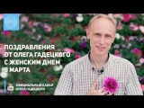 Поздравления от Олега Гадецкого с женским днем 8 Марта