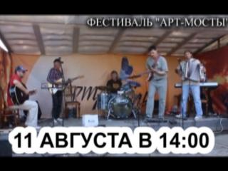 ФЕСТИВАЛЬ АРТ-МОСТЫ 2018