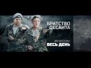 Братство десанта 6 мая на РЕН ТВ