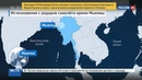 Новости на Россия 24 В Андаманском море обнаружены обломки пропавшего самолета