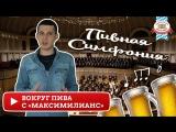 Музыка из пива — как создать симфонию из пенного напитка