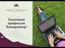 1-e занятие курса Удалённая профессия КОПИРАЙТЕР 13.0 - Начало в 20:00 по мск.