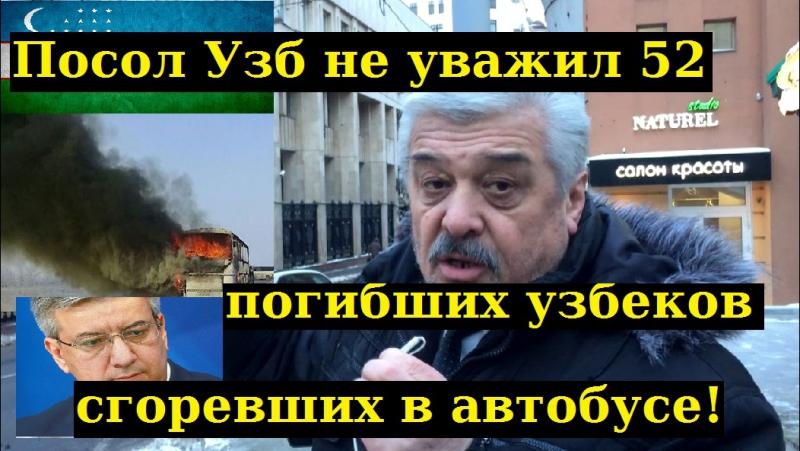 Посол Узб не приспустив флаг с чёрной лентой не уважил 52 погибших узбеков сгоревших в автобусе Во всём Мире существует трад