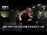 A Korean Odyssey [메이킹] 끝없이 투닥거리던 이승기x차승원이 백허그(♥) 한 사연은! 180120 EP.7