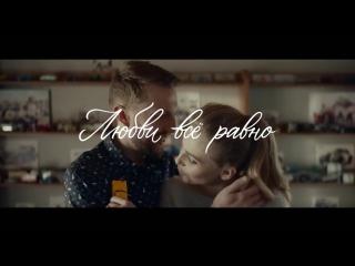 Рекламный ролик Raffaello Любви всё равно