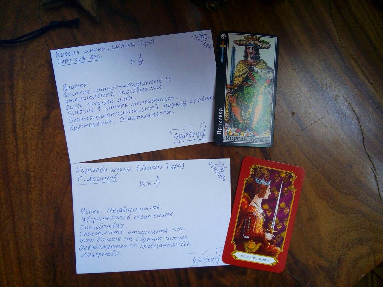 Рунограмма - Конверты с магическими программами от Елены Руденко. Ставы, символы, руническая магия.  - Страница 6 IMGv_YcT-J4
