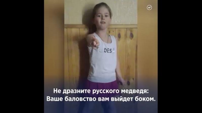 Не будите Русского Медведя Может быть т