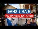 БАНЯ 5 на 6 ПРОЕКТ СРУБ с ОТКРЫТОЙ Террасой!