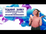 МТЛ | MAKE YOUR EVENT