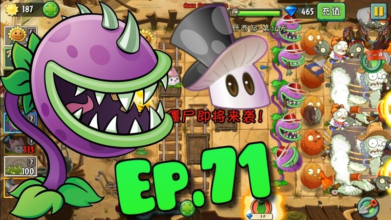 Plants vs. Zombies 2 (China) - Chomper, Magic Mushroom - Plants Level UP - Wild West Day 14 (Ep.71)