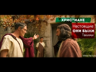 НАСТОЯЩИЕ ХРИСТИАНЕ ОНИ БЫЛИ ТАКИМИ - bible-facts.ru