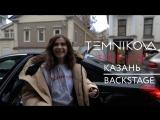 Закулисье тура в Казани - Елена Темникова (TEMNIKOVA TOUR 17/18)