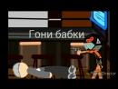С.Т.Р.Е.ЛЬ.Б.И.Щ.Е. 1 сезон 2 серия