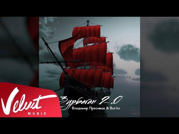 Аудио Владимир Пресняков Burito Зурбаган 2 0