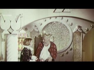 «Горя бояться - счастья не видать» (1973) - комедия, сказка, реж.  Виктор Туров