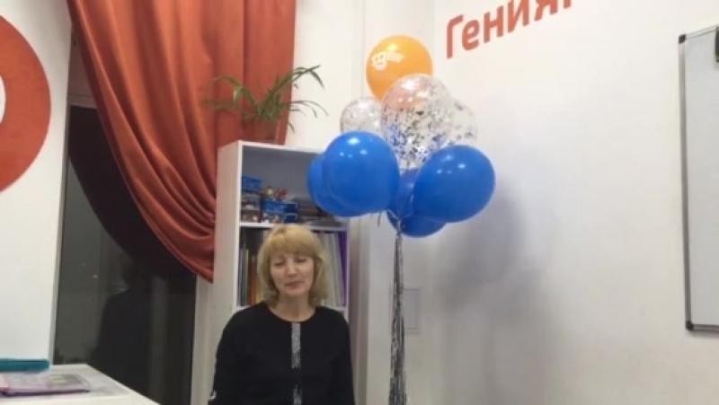 Поздравление нашей ученицы Лидии с днём рождения школы IQ007