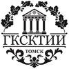 """ОГАПОУ """"ГКСКТИИ"""""""