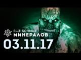 [Игровые новости] Ещё Больше Минералов 3.11.2017