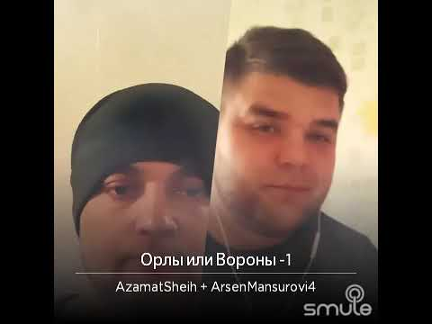 ArsenMansurovi4 ft. AzamatSheikh - Орлы или вороны (Smule cover)