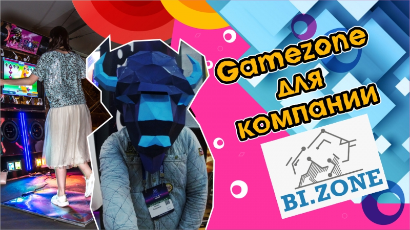 Gamezone для компании BI.Zone. Конференция Zeronights 2017