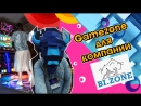 Gamezone для компании Конференция Zeronights 2017