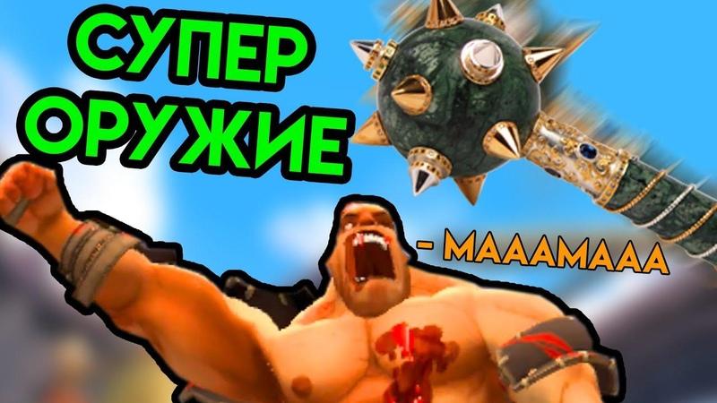 Gorn   Супер оружие   HTC Vive VR   Упоротые игры