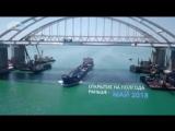 Строительство Крымского моста ОТ и ДО в трёх минутах!
