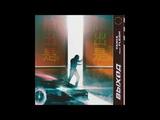 Yanix - Выход (feat. Flesh) (2018)