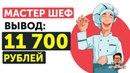 Экономическая игра с выводом денег МастерШеф ПЛАТИТ Вывожу 11 700 рублей ArturProfit