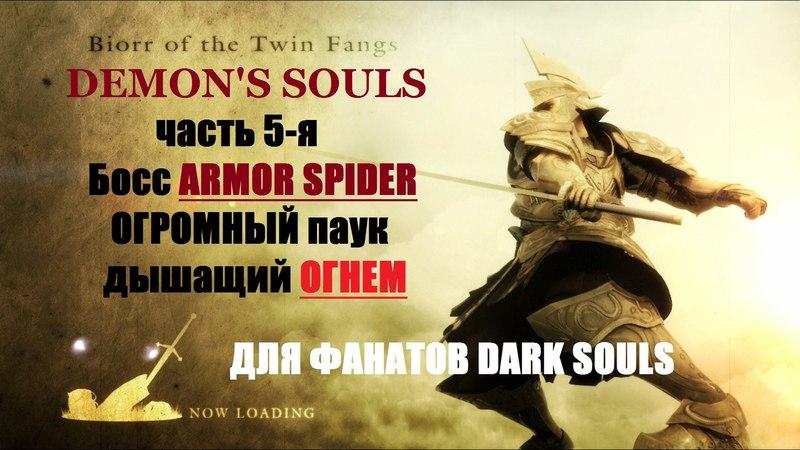 DEMONS SOULS5 Босс Armor spider. Огромный паук дышащий огнем!