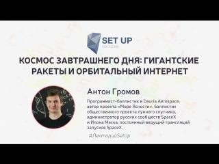 Антон Громов — Космос завтрашнего дня: гигантские ракеты и орбитальный интернет