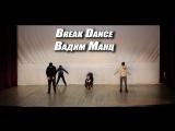 Break Dance   Вадим Манц   Танцевальная студия NAKO