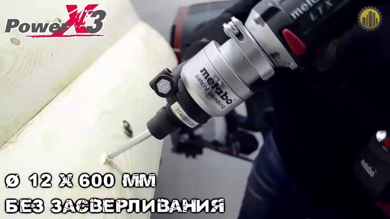 Metabo BS 18 LTX-X3 Quick Аккумуляторная дрель-шуруповерт