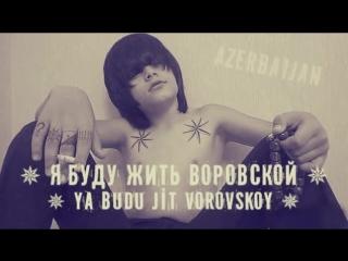 _Я_Буду_Жить_Воровской_Ya_Budu_Jit_Vorovskoy_Fuad_Ibrahimov_Azeri_Blatnoy_Muzika.mp4