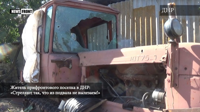 Житель прифронтового поселка в ДНР «Стреляют так, что из подвала не вылезаем!»