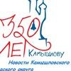 Новости Камышловского городского округа