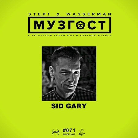 МУЗГОСТ 071 @ ПростоРадио 99 9 Fm Guest Mix by Sid Gary 13 07 18