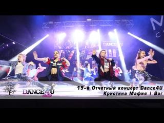 15-й Отчетный концерт Dance4U | Кристина Мафия | Вог