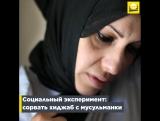 Социальный эксперимент: сорвать хиджаб с мусульманки
