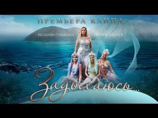 Наталия Гулькина feat. ILLUS!`Я/Иллюзия - Задыхаюсь (Official Video)